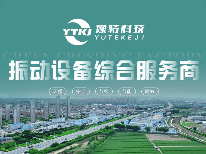 圆振动筛设备供应商-河南豫特机械设备科技有限公司