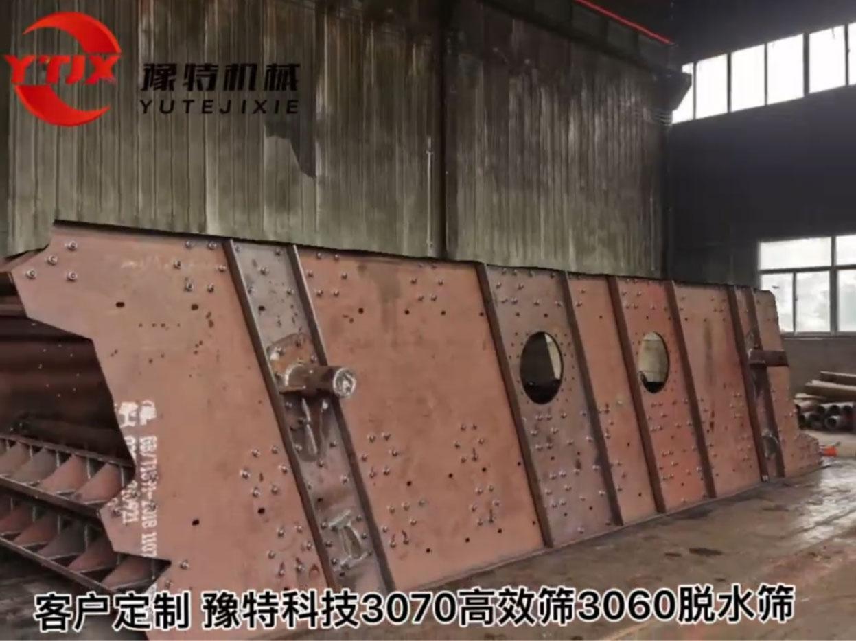 豫特机械客户定制3070高效筛,3060脱水筛完美出炉
